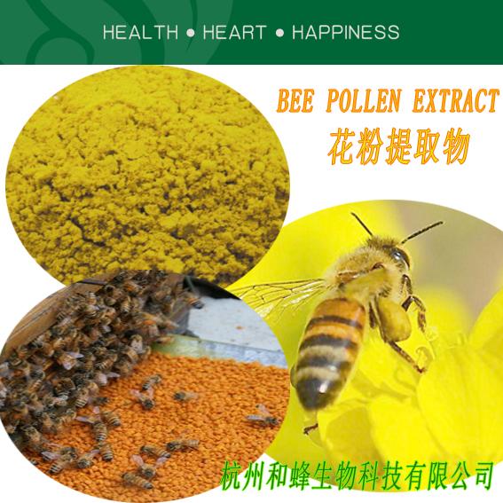 蜂花粉提取物