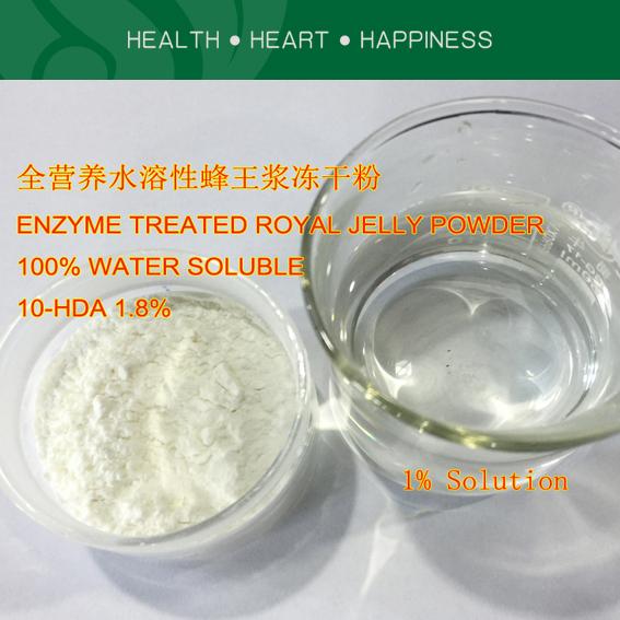 全营养水溶性蜂王浆冻干粉,口服美容液